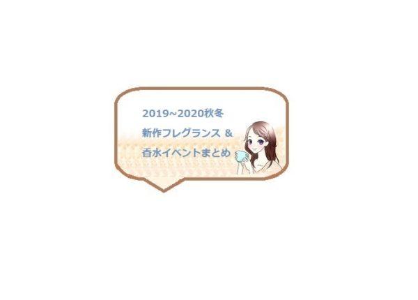 2019冬香水イベント