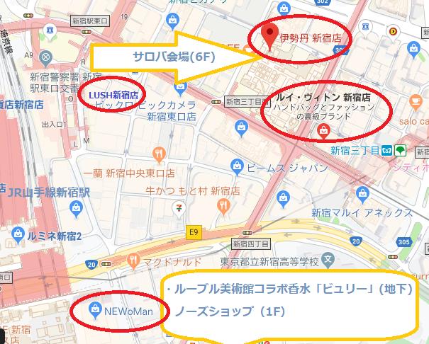 -新宿駅近くの香水嗅ぎスポット-